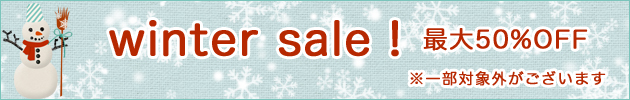 winter sale!最大50%OFF!
